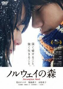 【中古】【DVD】ノルウェイの森 スペシャル・エディション/邦画 JDD-80153