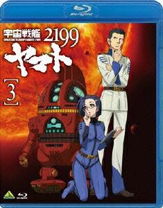 【中古】【ブルーレイ】宇宙戦艦ヤマト2199 3/アニメーション BCXA-0487