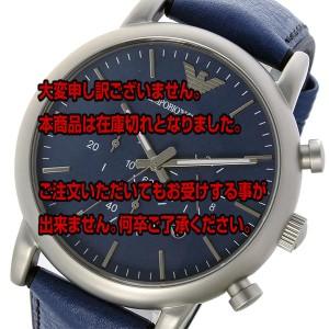レビューで次回2000円オフ 直送 エンポリオ アルマーニ EMPORIO ARMANI ルイージ LUIGI クオーツ クロノ メンズ 腕時計 AR1969 ブルー