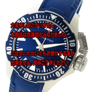 レビューで次回2000円オフ 直送 ハミルトン HAMILTON カーキ オープンウォーター 自動巻き メンズ 腕時計 H77705345 ネイビー