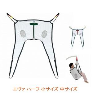 (代引き不可) エヴァ ハーフ 小サイズ 中サイズ モリトー (介護 スリングシート 入浴介助) 介護用品