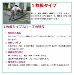 (代引き不可)イーストアイ ポータブルスロープ アルミ4折式タイプ PVW300 長さ305cm (車椅子 スロープ 段差解消スロープ 屋外用 段差スロ