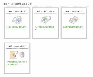 (代引き不可) 家族コール2・Aタイプ HK-2A テクノスジャパン (介護 チャイム 徘徊感知機器) 介護用品