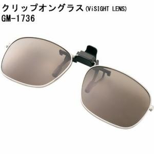 がまかつ クリップオングラス (ヴィサイトレンズ) GM-1736 (サングラス 偏光グラス)