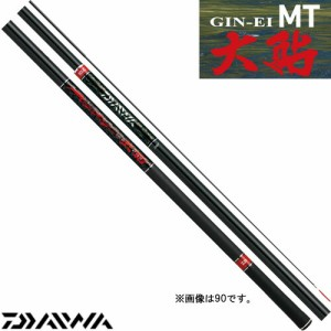 ダイワ 銀影 MT 大鮎90 (鮎竿)(大型商品)