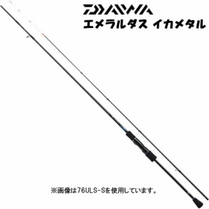 ダイワ エメラルダス 70XULS-S・IM (イカメタルロッド)