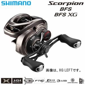 (送料無料) シマノ 17 スコーピオンBFS 左 (ベイトキャスティングリール)