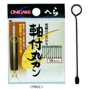 ハヤブサ 鬼掛へら・軸付丸カン・黒 P601 (へら用品)