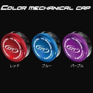 オフィスZPI カラーメカニカルキャップ MCS02 13メタニウム用