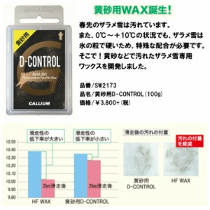 GALLIUM WAX ガリウム ワックス 黄砂用 D-CONTROL 100g 【SW2173】