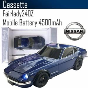 CASSETTE カセット 日産フェアレディ240Z型モバイルバッテリー 4500mAh ミッドナイトブルー