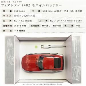 【送料無料】CASSETTE カセット 日産フェアレディ240Z型モバイルバッテリー 4500mAh スーパーレッド
