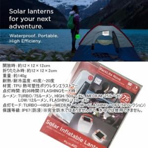 ハイマウント ルミンエイド パックライト NOVA USB 太陽光充電式ランタン LuminAID ソーラーランタン