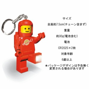 LEGO レゴ スペースマン LEDキーライト
