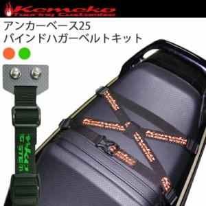 【送料無料】KEMEKO ケメコ アンカーベース25 バインドハガーベルトキット バイク用シートパッキングベルト ウエルナット取付