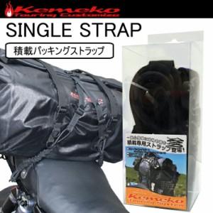 KEMEKO ケメコ シングルストラップ SINGLE STRAP パッキングベルト ツーリングストラップ 積載ベルト