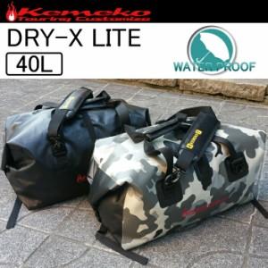 【送料無料】KEMEKO ケメコ ドライエックス LITE-40L DRY-X LITE 防水バッグ ダッフルバッグ