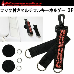 【ゆうパケット対応】KEMEKO ケメコ フック付きマルチフル分離式キーホルダー 3PLY ベルクロ式