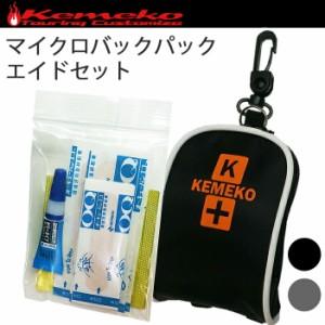 【ゆうパケット対応2個迄】KEMEKO ケメコ マイクロバックパック エイドセット 簡易救急セット ミニポーチ