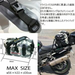 送料無料 KEMEKO ケメコ ドライエックス MID(ミッド) 50L DRY-X  防水ツーリングバッグ ドライバッグ