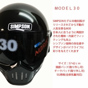 送料無料 SIMPSON シンプソンヘルメット モデル30  M30 BLACK フルフェイスヘルメット Model30 SG規格全排