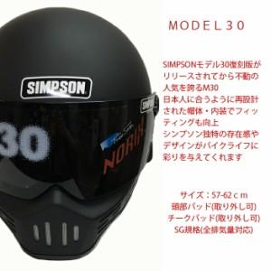 送料無料 SIMPSON シンプソンヘルメット モデル30  M30 MATBLACK フルフェイスヘルメット Model30 SG規格