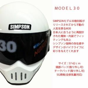 送料無料 SIMPSON シンプソンヘルメット モデル30  M30 WHITE フルフェイスヘルメット Model30 SG規格