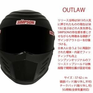 送料無料 SIMPSON シンプソンヘルメット アウトロー OUTLAW  ブラック フルフェイスヘルメット SG規格全排気量対応