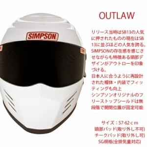 送料無料 SIMPSON シンプソンヘルメット アウトロー OUTLAW ホワイト フルフェイスヘルメット SG規格全排気量対応