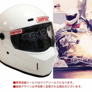 送料無料 SIMPSON シンプソンヘルメット スーパーバンディット13 SB13 ホワイト フルフェイスヘルメット SG規格全排気量対応