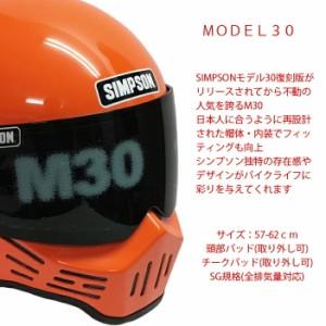 送料無料 SIMPSON シンプソンヘルメット モデル30  M30 ORANGE フルフェイス オレンジ Model30 SG規格