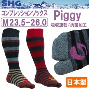 SNOMAN SHG スノーマン コンプレッションソックス ミドルサイズ PIGGYタイプ 2本指ウィンターソックス 吸汗速乾・抗菌