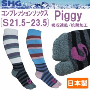 SNOMAN SHG スノーマン コンプレッションソックス スモールサイズ PIGGYタイプ 2本指ウィンターソックス 吸汗速乾・抗菌