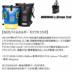 ゆうパケット対応2個迄 MORIWAKI モリワキ ストリームトレイルコラボ  SD MOBILE HOLDER モリワキver モバイルホルダー710-250-0342