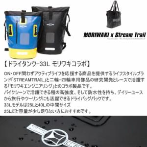 送料無料 MORIWAKI モリワキ ストリームトレイルコラボリュック ドライタンク33L BLACK ドライバッグ 710-250-0339