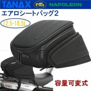 【送料無料】TANAX タナックス エアロシートバッグ2 モトフィズ 12.5-18.5L エアロシリーズMFK-142 ツーリングバッグ