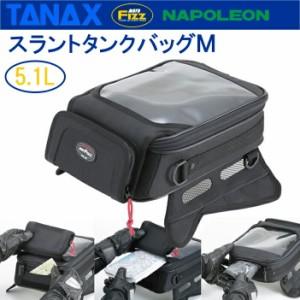TANAX タナックス スラントタンクバッグM 5.1L モトフィズ MFK-084 マグネット式薄型タンクバッグ