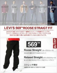 Levi's Levis リーバイス 569 ジーンズ メンズ ルーズストレート ジーンズ 大きいサイズ メンズ ジーンズ メンズ