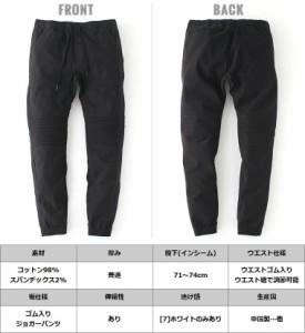 【送料299円】 BROOKLYN CLOTH ブルックリンクロス ジョガーパンツ メンズ バイカーパンツ ストレッチ 大きいサイズ メンズ