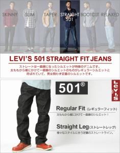 リーバイス Levi's Levis リーバイス 501-0000 LEVIS 501 ジーンズ メンズ ブラック 大きいサイズ メンズ
