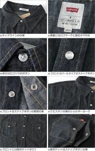 Levis Levis リーバイス デニムシャツ リーバイス ウエスタンシャツ リーバイス シャツ 長袖 メンズ アメカジ 大きいサイズ メンズ