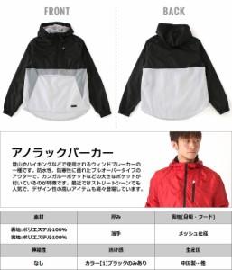 【送料299円】 wt02 アノラックパーカー メンズ アノラックジャケット マウンテンパーカー メンズ 大きいサイズ ウィンドブレーカー