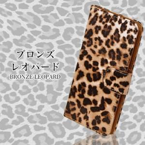 スマホケース DIGNO rafre KYV36 専用 @ ヒョウ柄 ベルト付き ダイアリー型 スマホ 手帳型 au FJ6077