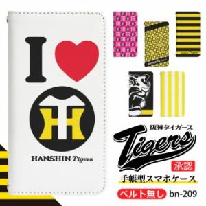スマホケース 手帳型 HTC U11 HTV33 携帯ケース HTV33 阪神タイガースTORACO au HTC カバー bn209