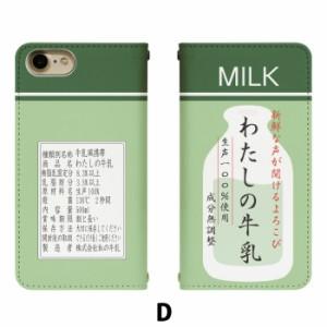 スマホケース 手帳型 ARROWS NX F-02H 携帯ケース F-02H 牛乳 docomo ARROWS カバー bn408