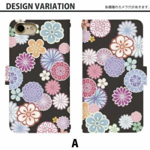スマホケース 手帳型 Android One 507SH 携帯ケース 507SH 和花 Y!mobile Android カバー di045