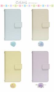 スマホケース 手帳型 DIGNO rafre KYV36 携帯ケース KYV36 マカロン au DIGNO カバー di255