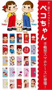 スマホケース 手帳型 GALAXY S6 edge 404SC 携帯ケース 404SC ペコちゃん5 softbank Galaxy カバー di306