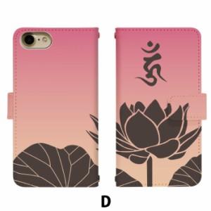 スマホケース 手帳型 アイフォン5S iPhone5S 携帯ケース iPhone5s 蓮 apple iPhone カバー di418