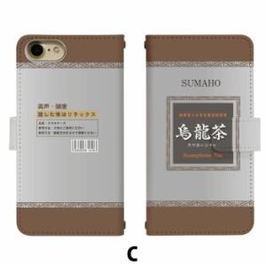 スマホケース 手帳型 Xperia XZ 601SO 携帯ケース 601SO ドリンク softbank Xperia カバー di440